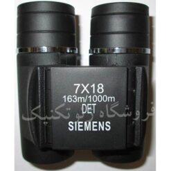 دوربین شکاری زیمنس 7x18 - مدل Siemens 7x18
