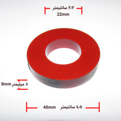 آهنربای رینگی قرمز رنگ با قطر بیرونی 4.5 سانتیمتر