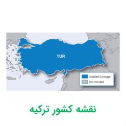 دانلود نقشه جی پی اس ترکیه - دانلود نقشه گارمین gps