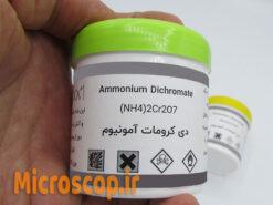 نمای نزدیک بسته بندی آمونیوم دی کرومات مرغوب ۱۰۰ گرمی