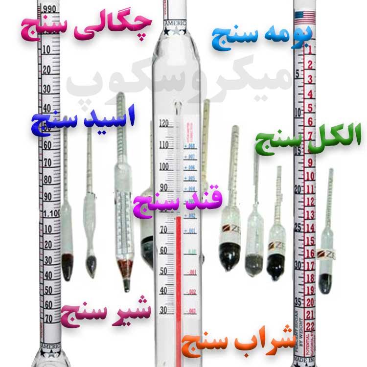 TDS٬ آب سنج٬ اسید سنج٬ الکل سنج٬ بومه سنج٬ تی دی اس متر٬ دانسیته٬ دانسیتومتر٬ رفراکتومتر٬ شراب سنج٬ شوری سنج٬ شیر سنج٬ شیرینی سنج٬ شیرینی سنج مایعات٬ غلظت سنج٬ قند سنج٬ لاکتومتر٬ هیدرومتر٬ پ هاش متر٬ چگالی سنج